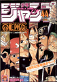 Shonen Jump 2001 numero 44