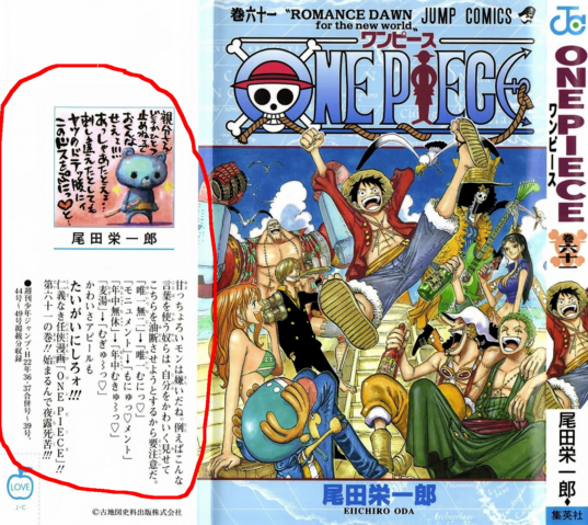 File:Volume 61 Author's Note.png