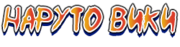 NarutoWiki-wordmark