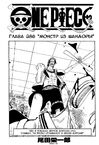 One Piece v31 c286 001