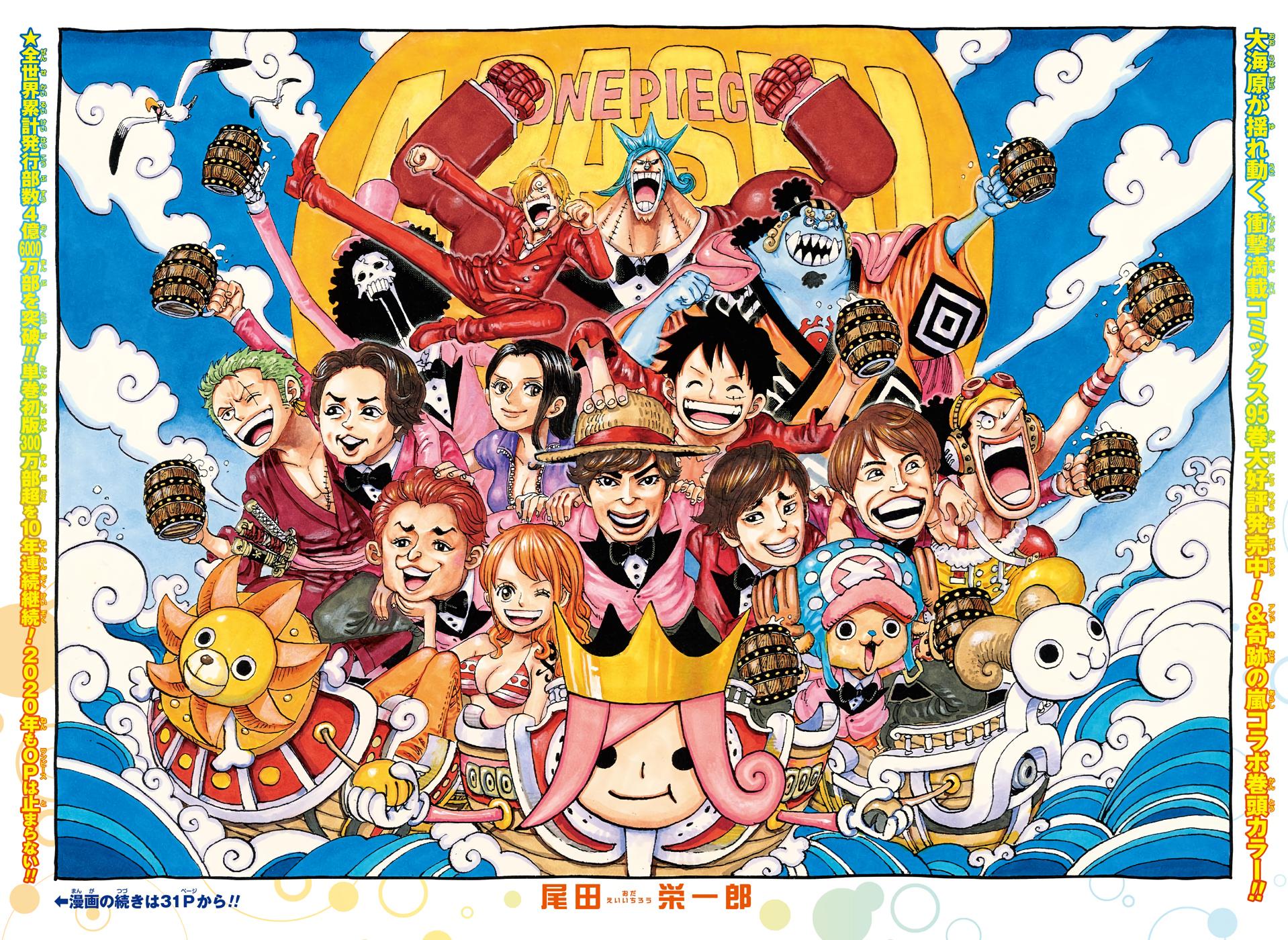 Chapter 967   One Piece Wiki   Fandom