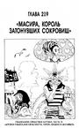 One Piece v24 c219 047