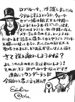 22nd Log Oda Comment