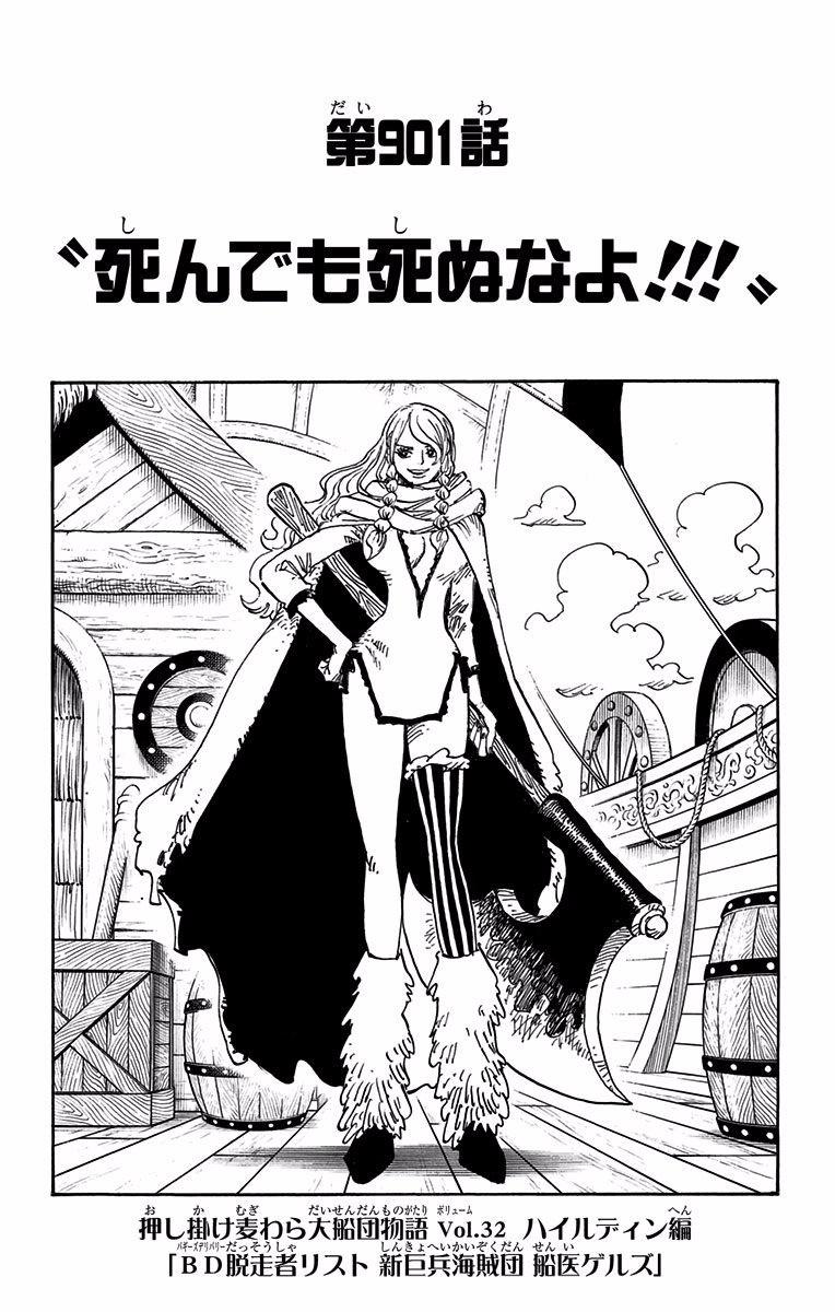 Chapter 901 One Piece Wiki Fandom Powered By Wikia