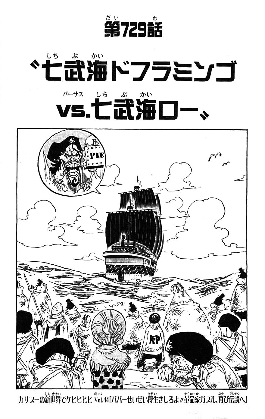 Capítulo 729   One Piece Wiki   FANDOM powered by Wikia