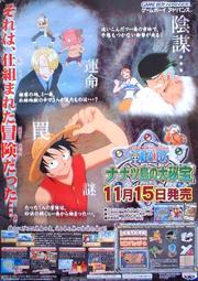 Nanatsu Shima no Daihihou - Promo Poster 1