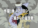Sakuretsu! Gyojin Arlong Umi kara no Nōkōgeki!
