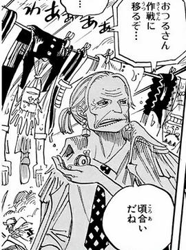 Woshu Woshu no Mi Manga Infobox