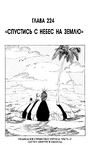 One Piece v24 c224 147