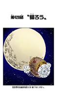 Coloreado Digital del Capítulo 428