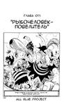 One Piece v08 c071 01