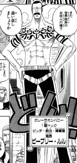 Peepley Lulu Manga Debut Infobox