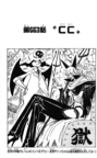 Chapter 663