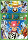 DVD S03 Piece 04