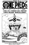 One Piece v25 c228 027