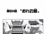 Chapter 834