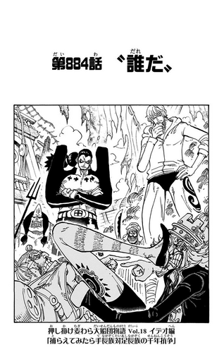 Chapter 884
