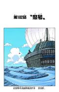 Coloreado Digital del Capítulo 182