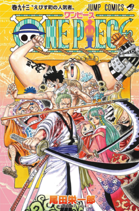 Tome 93 Couverture VO Infobox