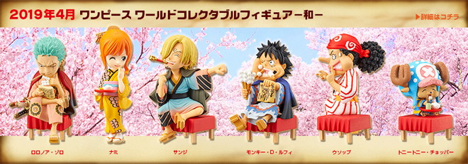 One Piece World Collectable Figure Wa