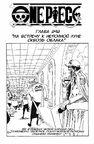 One Piece v31 c292 113