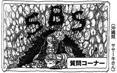 SBS84 Header 5