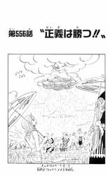 Capa do capítulo 0556
