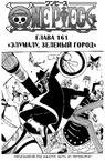 One Piece v18 c161 01