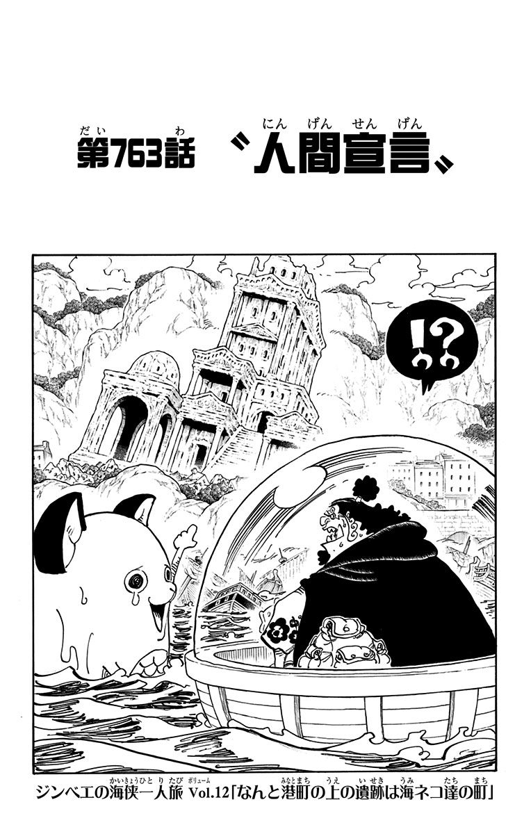 Chapter 763