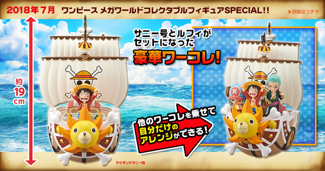 One Piece World Collectable Figure MEGA Special
