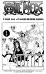 One Piece v18 c166 01