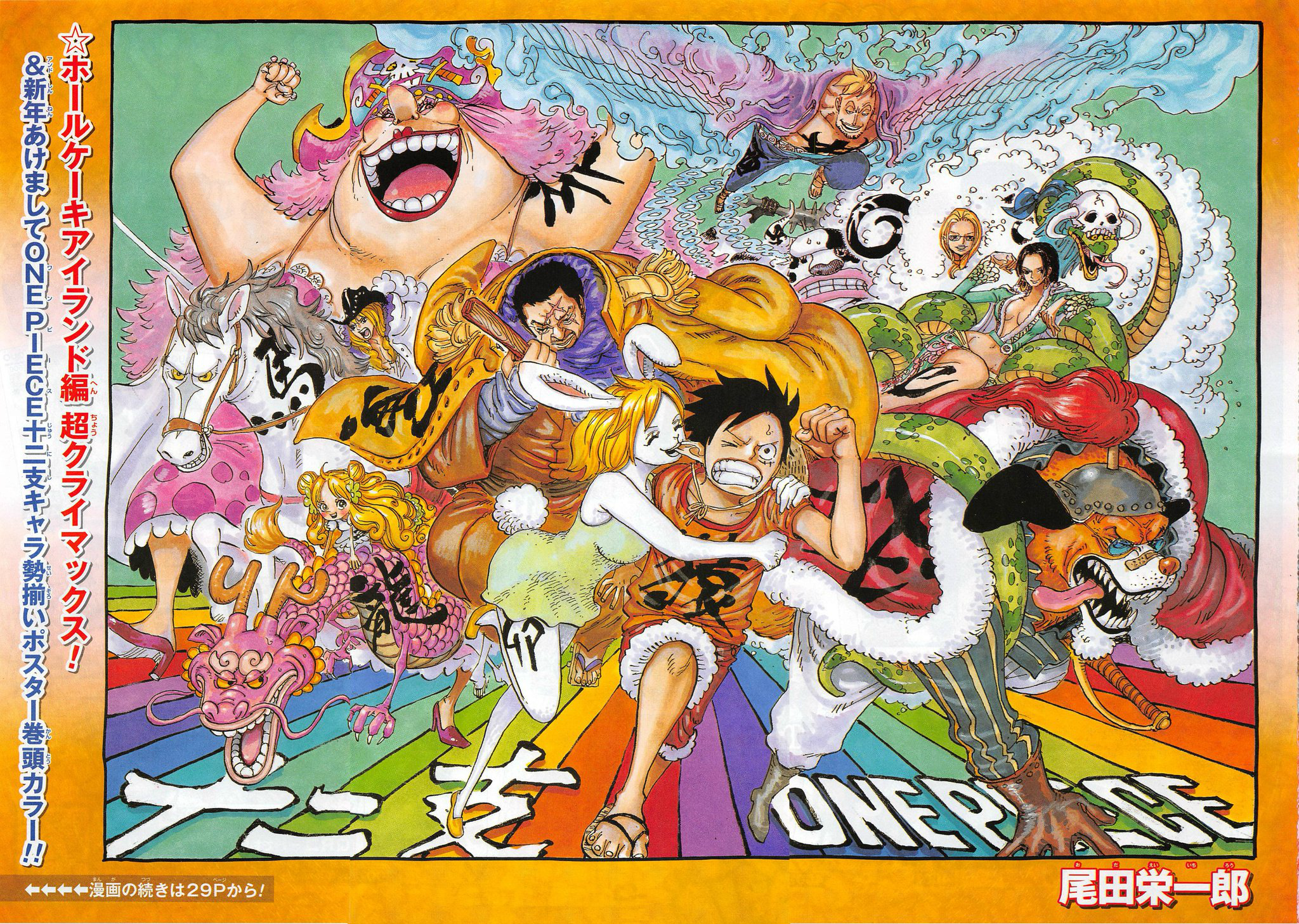 download one piece episode 816 eng sub