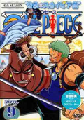 DVD S06 Piece 09