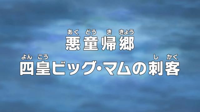 File:Episode 762.png