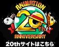 Logo Peringatan 20 Tahun Anime