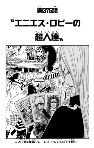 Chapter 375