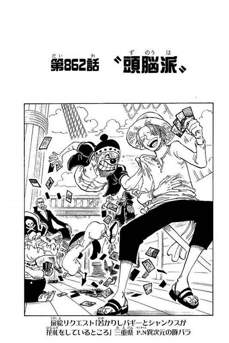 Chapter 862