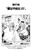 Chapter 977