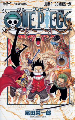 Tome 43 Couverture VO Infobox