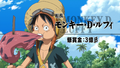 Présentation Luffy Film Strong World
