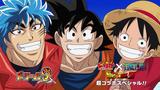 Primer Eyecatcher de Luffy, Toriko y Goku