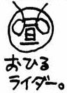 SBS35 3 Ohiru Rider