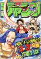 Shonen Jump 2007 numero 13
