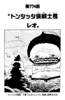 Chapter 774