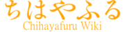 Chihayafuru Wiki Wordmark