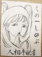 Shinobu's Wano Wanted Poster