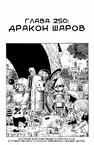 One Piece v27 c250 067