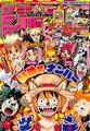 Shonen Jump 2018 numero 4-5