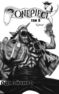 Volume 9 Illustration
