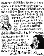 28th Log Oda Comment